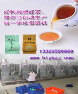 大叶种红茶全自动灌装机流水线