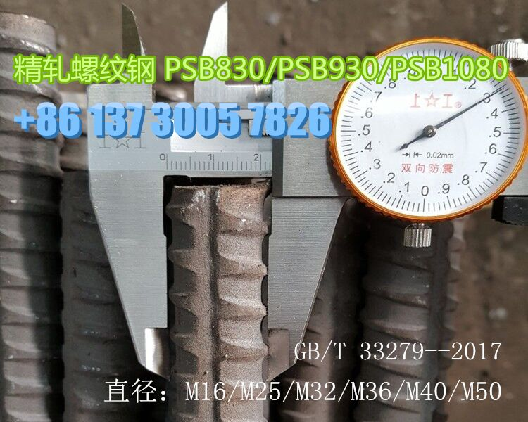 psb930精轧螺纹钢25mm.32mm36mm.40mm