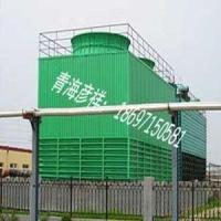 供青海玻璃钢冷却塔和西宁冷却塔