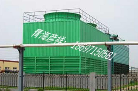 供青海闭式冷却塔和西宁玻璃钢冷却塔