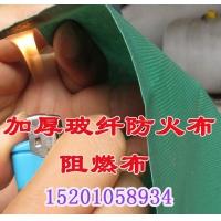 北京防火布阻燃布 三防布 油布 苫布 电焊防火布
