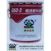 酒泉G60-3电缆防火涂料  嘉峪关电缆防火涂料