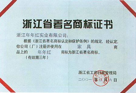"""浙江省著名商标�y.i_""""年年红""""商标被认定为浙江省红木家具行业首块著名商标"""