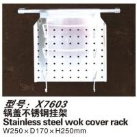 南京樂蒂詩家具五金-掛件系列-鍋蓋不銹鋼掛架