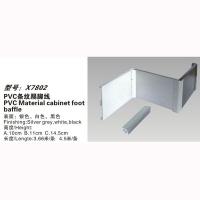 南京乐蒂诗家具五金-柜脚系列-PVC条纹踢脚线