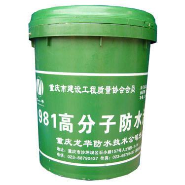 981高分子防水涂料