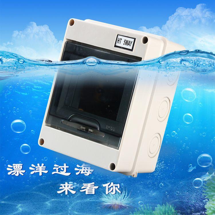 品誉HT-5回路防水配电箱室外防水开关盒户外防雨小型空开盒预