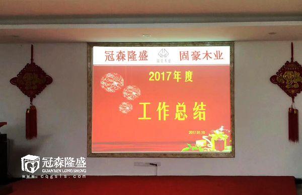重庆冠森隆盛木门:年终总结大会