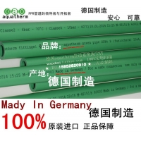 德国阔盛PPR水管高端饮用水管环保水管保温水管