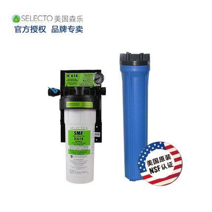 美国森乐原装进口ic614大流量家用中央净水器 自来水过滤器
