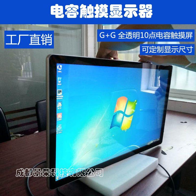 32寸42寸电容屏触摸显示器 多点电容桌面触控电脑显示器