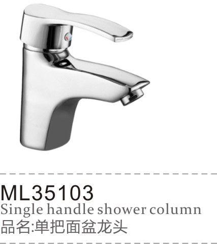 浴室柜龙头系列ML35103