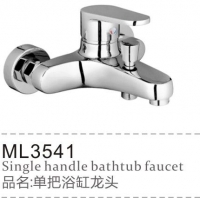 单把浴缸龙头ML3541