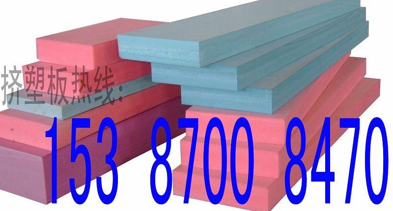 价格、型号、图片、产地、品牌等信息!-武汉市XPS挤塑板 挤塑聚