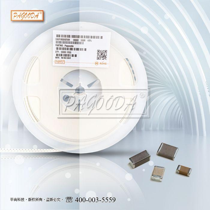 风华贴片电容 0603 0805 50v电容器全系列