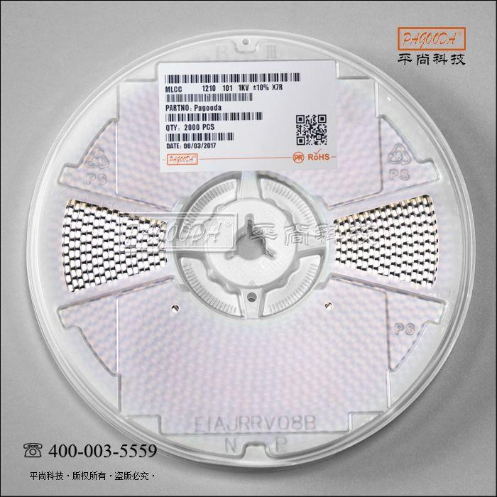 平尚科技高压贴片电容 0805 500v