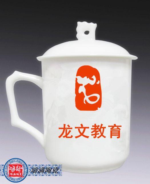 年终福利礼品茶杯,开业庆典礼品杯定制,单位礼品定做陶瓷杯