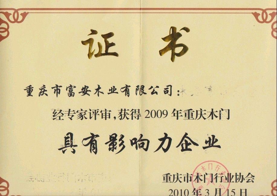 2009年重庆木门具有影响力企业