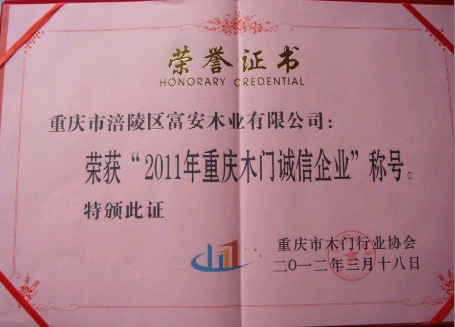 2011重庆木门诚信企业