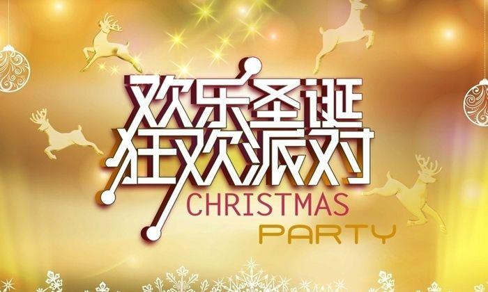 凤酒重庆经销商_重庆富安木门祝全国经销商----圣诞节日快乐!