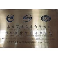 上海百艳实业有限公司(颜料,助剂)