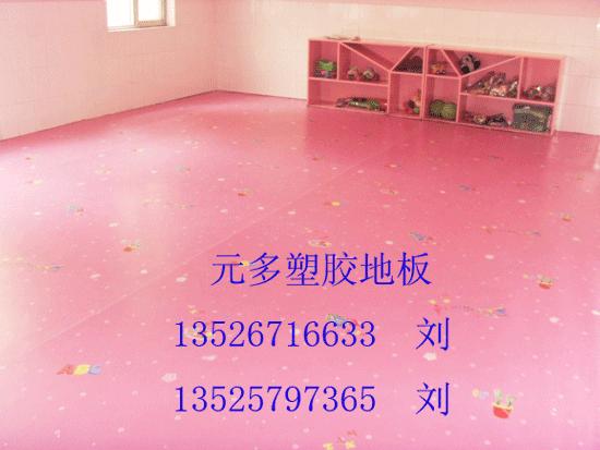 周口塑胶地板