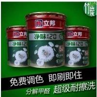 立邦漆立邦净味120竹炭五合一(5合1)内墙乳胶漆抗甲醛15