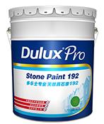多乐士丙烯酸外墙真石漆A192,氟碳漆