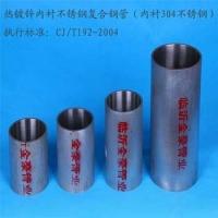 内衬不锈钢复合管|镀锌管内衬不锈钢|碳钢内衬不锈钢