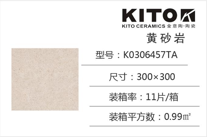 南京尔海金意陶瓷砖