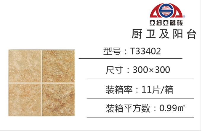 亚细亚瓷砖供应