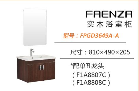 厂家直销法恩莎PVC、实木浴室柜供应