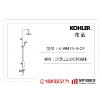 K-5429T-B4-CP型号科勒花洒