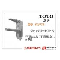 供应TOTO、安华、东鹏品牌水龙头