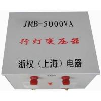 浙权电器直供 JMB-5000VA行灯变压器 380v转36