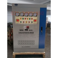 50KVA稳压器 三相全自动补偿式稳压电源