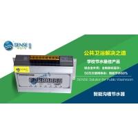 感应节水器_红外线自动节水器_沟槽智能感应节水器