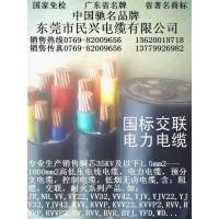 国标铜芯高低压电力电缆,国家免检,广东名牌