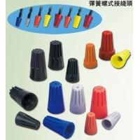 旋转端子、接线帽、耐高温弹簧螺式接线头