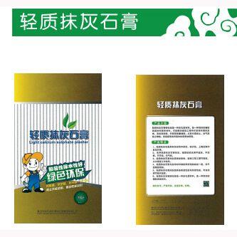 轻质抹灰石膏-南京耀鑫新型建材