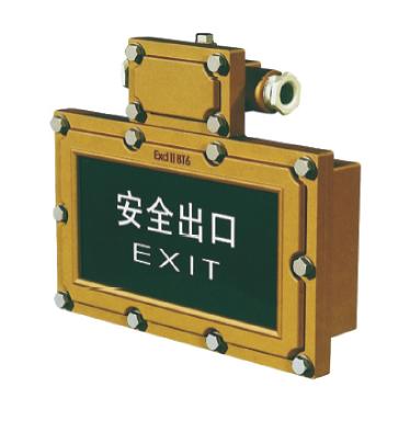 SBD3106系列防爆标志灯