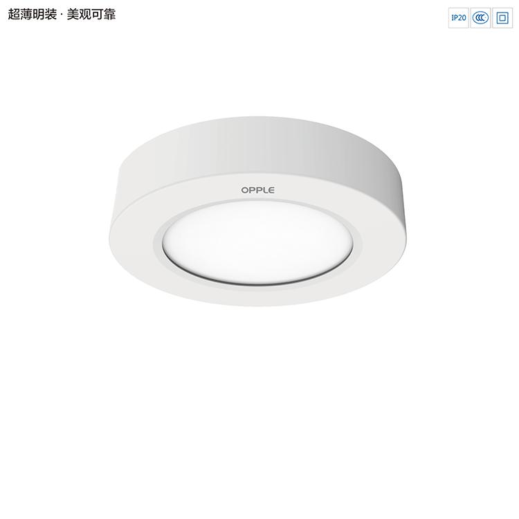 LED明装筒灯—明装皓易
