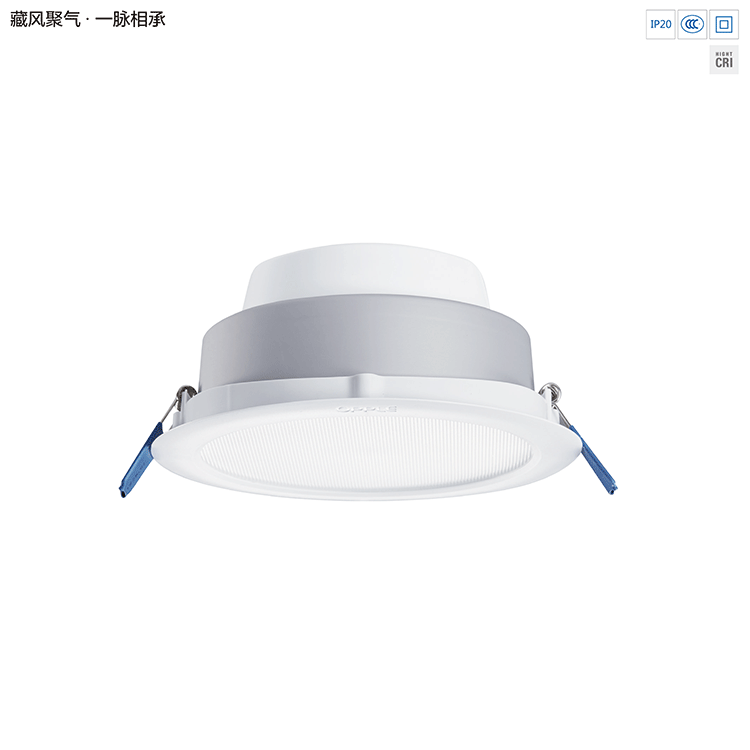 LED嵌入式筒灯—皓工—棱镜