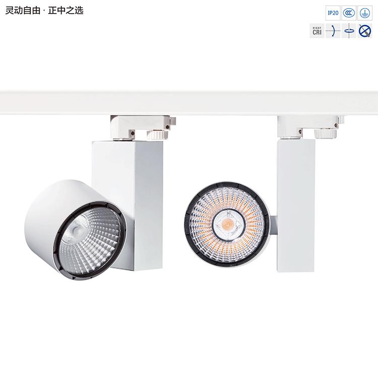 LED轨道式射灯—灵正