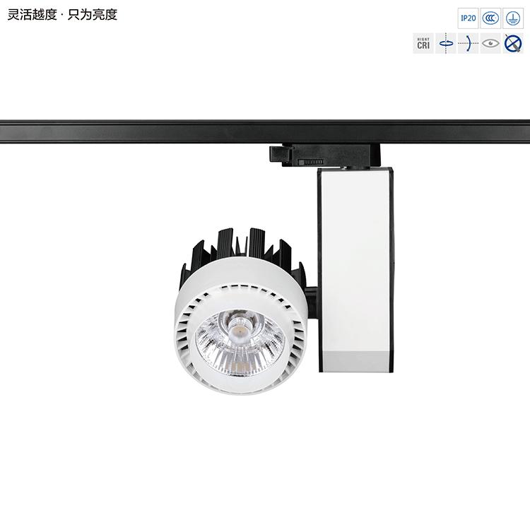 LED轨道式射灯—灵度