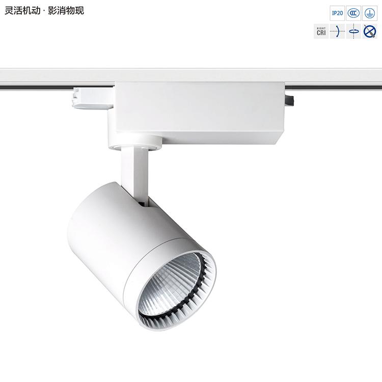 LED轨道式射灯—灵影II
