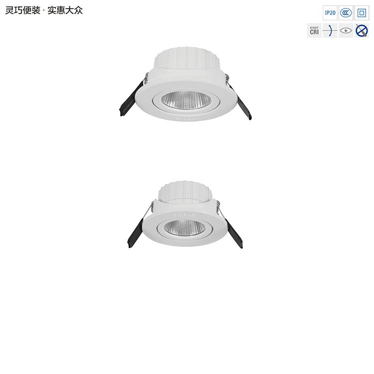 LED嵌入式射灯—灵众Ⅱ