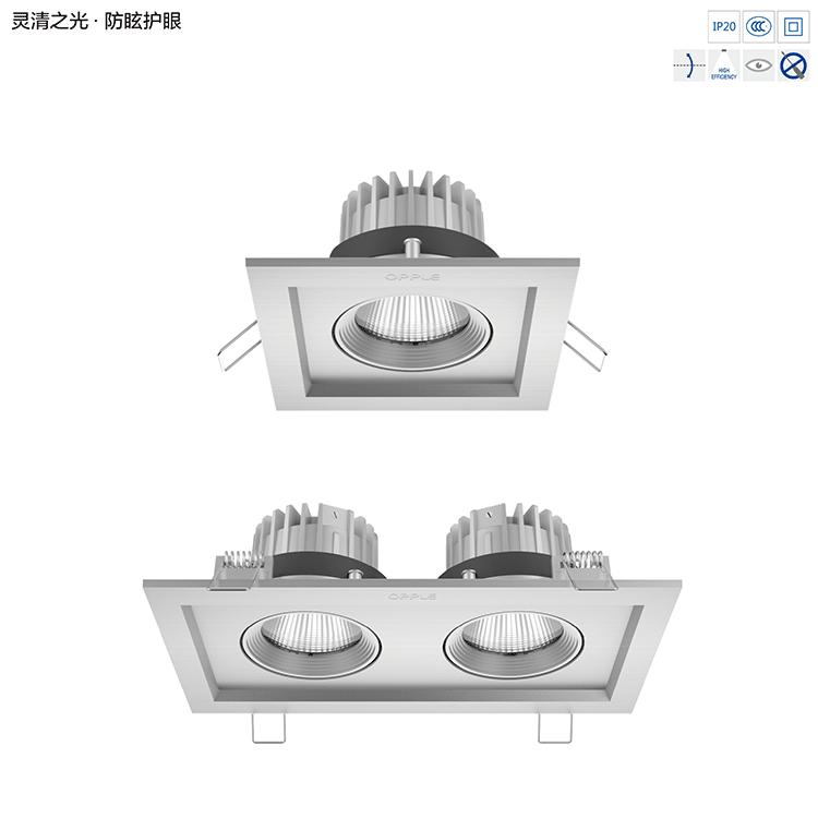LED嵌入式射灯—灵清Ⅱ平板