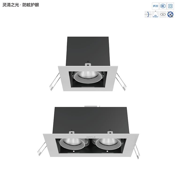LED嵌入式射灯—灵清Ⅱ格栅