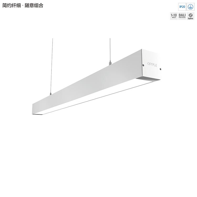 LED办公吊灯—致型